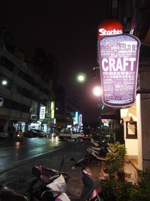 Craft Taiwan Beer Shop Outdoors