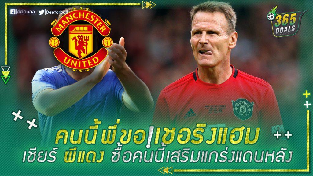 เชอริงแฮม แมนยู ผีแดง แทงบอล พนันบอล เล่นบอล Ufa ยูฟ่าเบต Sbobet FIFA55 รับแทงบอล เว็บแทงบอล SBOBET ข่าวฟุตบอล