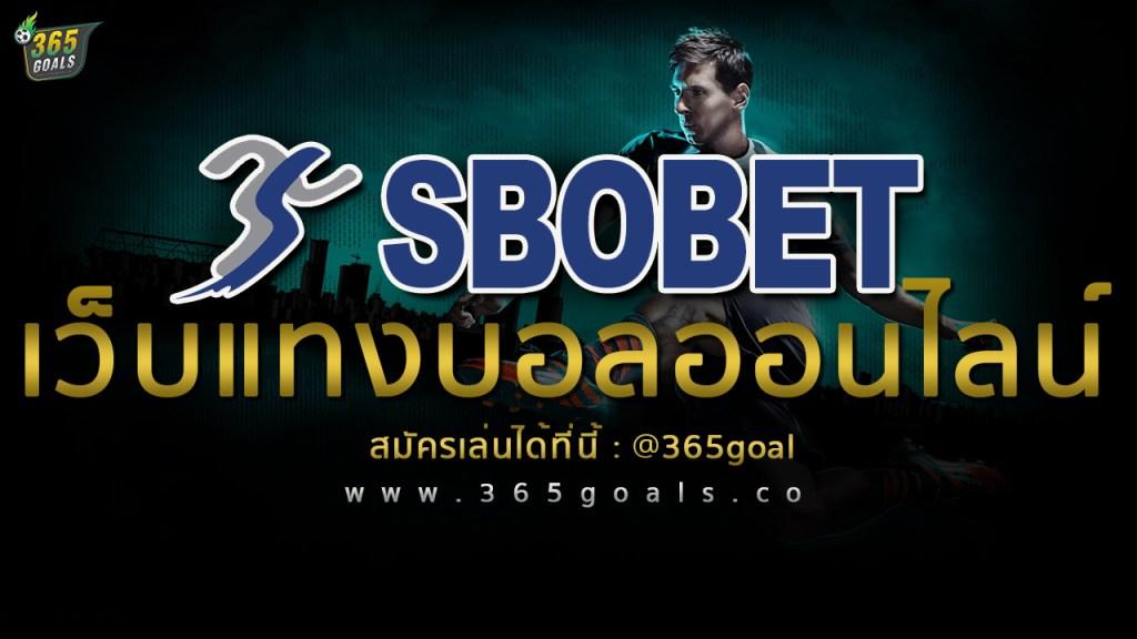 Sbobetเว็บแทงบอลออนไลน์