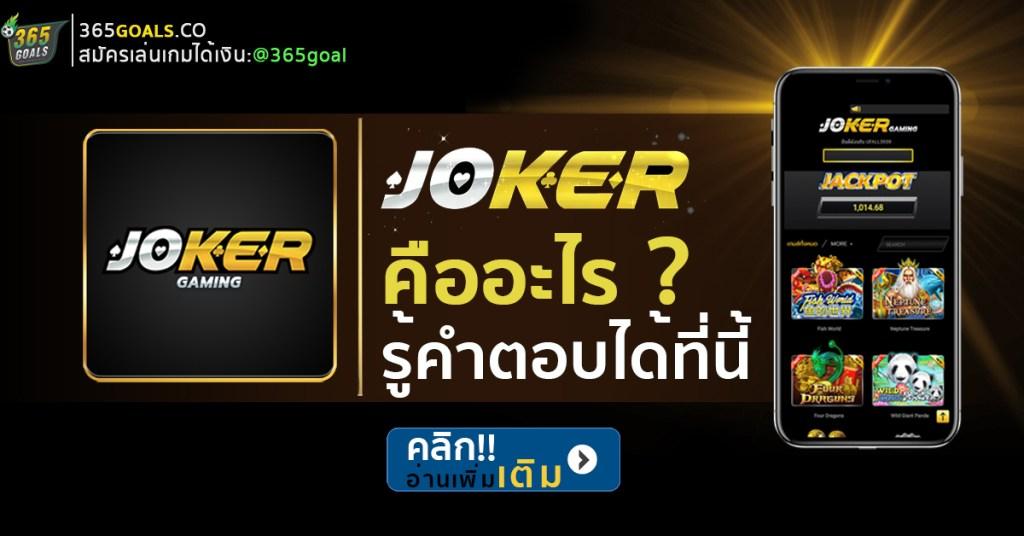 Joker123 Joker Gaming เล่นเกมได้เงินจริง joker128 joker123 joker888 ทางเข้า JOKER123 ace333 สล๊อตออนไลน์ บาคาร่า โจ๊กเกอรฺสล็อต สล็อตโจ๊กเกอร์ โจกเกอ เกมยิงปลา เกมเสือ ace ace333 sloxo slotonline slot สล็อตออนไลน์ สมัครเล่นสล็อต สมัครเกมยิงปลา สมัครแทงบอล เกมเสือมังกร สมัครเสือมังกร เล่นเกมได้เงินจริง เล่นเกมได้เงิน2019 jokerslot slotjoker เล่นเกมได้เงินจริง เกมเล่นได้เงินจริง แอพเกมได้เงินจริง scup สล็อตxo สมัครเล่นเกมได้เงินจริง สล็อต1688 สมัคร1688