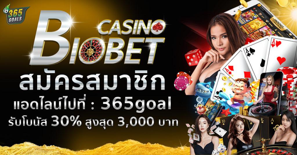 ไบโอเบท biobet casino