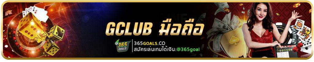 gclub mobile บาคาร่า Gclub Casino Baccarat เล่นบาคาร่าผ่านมือถือ บาคาร่า GClub สมัครบาคาร่า