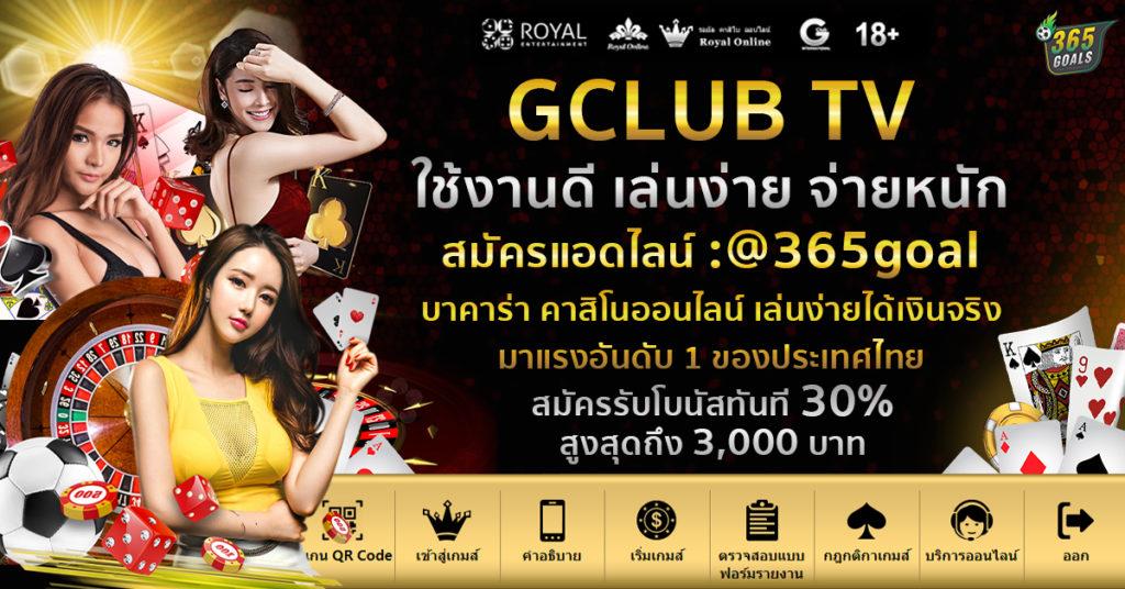 การันตี gclub tv บาคาร่า สมัครบาคาร่า สมัครจีคลับทีวี  บาคาร่า Gclub tv บาคาร่าสมัคร  CLUB แจ้งฝาก GCLUB โน ออนไลน์ โปรโมชั่น GCLUB โหลดบาคาร่าออนไลน์ ไพ่ บา  จีคลับ คือ sagame sagame66 sagaing บาคาร่าออนไลน์ Gclub Casino Baccarat เล่นบาคาร่าผ่านมือถือ บาคาร่า GClub สมัครบาคาร่า ทางเข้าบาคาร่า บาคาร่า เล่นบาคาร่า คาสิโน คาสิโนออนไลน์ จีคลับ Gclub  Genting Princess  Holiday Palace  Royal 1688  Bkk 2541  IBCBET  Sbobet  3Mbet bacarat ufabet บาคาร่าสด gclub จีคลับบาคาร่า คาสิโนออนไลน์  sagame88 sa game88 sa game 88 sagame888 บาคาร่า777 SAGAME1688 SAGAME 1688 sagame1688 คาสิโนออนไลน์