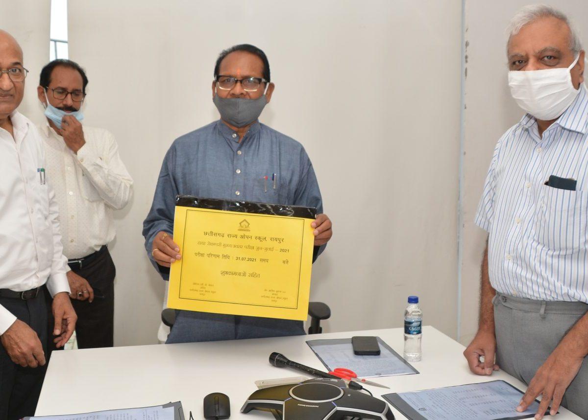 रायपुर : हायर सेकेण्डरी ओपन स्कूल मुख्य परीक्षा परिणाम घोषित