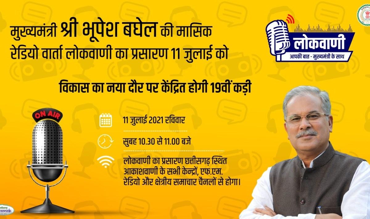 मासिक रेडियो वार्ता लोकवाणी 11 जुलाई को, विकास का नया दौर पर होगी केंद्रित