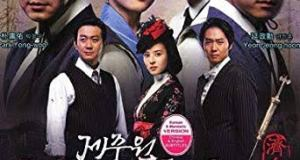 Download Jejungwon Season 1 Episode 1 - 36 MP4 Download