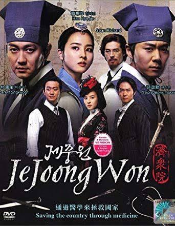 Download Jejungwon Season 1 Episode 1 - 36 MP4 Download