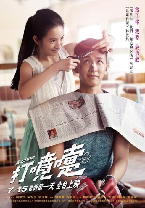 Download: A Choo - Chinese Movie (2020)