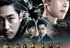 Iris 2 season 2 complete Episodes Download Korean drama English Subtitles MP4 HD