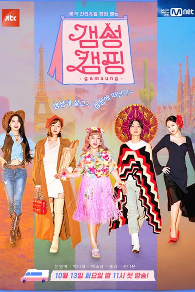 Gamsung Camping season 1 Episodes Download MP4 HD Korean drama series