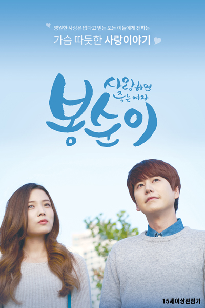 Bong Soon a Cyborg in Love Season 1 Episodes Download MP4 HD and English Subtitles