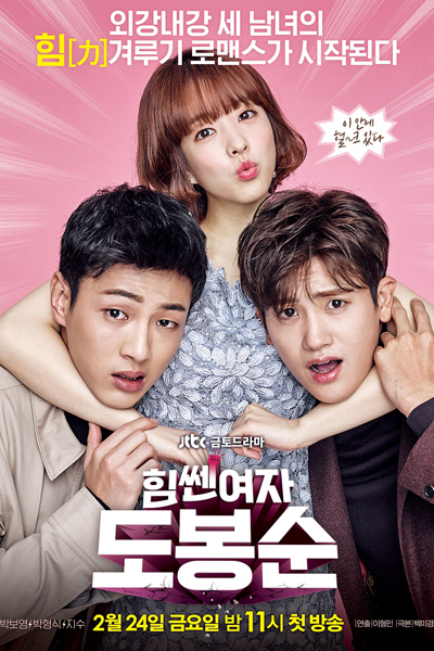 Strong Woman Do Bong Soon Episodes Download MP4 HD Korean Drama and English Subtitles