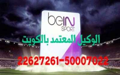 مشاهدة bein sport الكويت 50007011