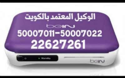 اشتراك bein sport الكويت 51516050