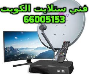 فني ستلايت المسيله 66005153