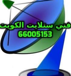 فني ستلايت القرين تركيب صيانة 66005153