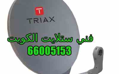 فني ستلايت هندي النهضه 66005153