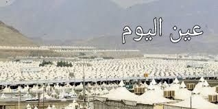"""مدينة الخيام"""" تستعد لاستقبال ضيوف الرحمن"""