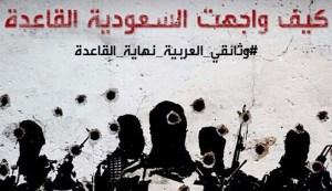 شاهد فيلم وثائقي كيف واجهت السعودية القاعدة