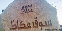أين يوجد سوق عكاظ في أي مدينة في المملكة العربية السعودية