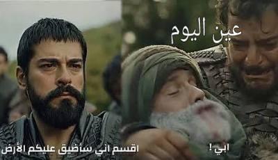 بعد مقتل المحارب بامسي شاهد رد فعل عثمان بن ارطغرل المؤسس عثمان الحلقة 61