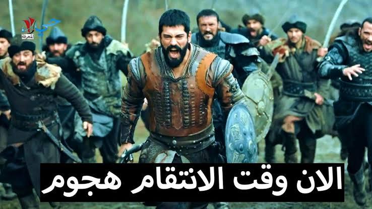 أحدث تردد لقناه اليرموك الفضائية التي تعرض مسلسل قيامة عثمان الحلقة ٦٣