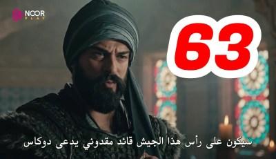 قيامة عثمان الحلقة 63 مترجمة للعربية موقع نور بلاي