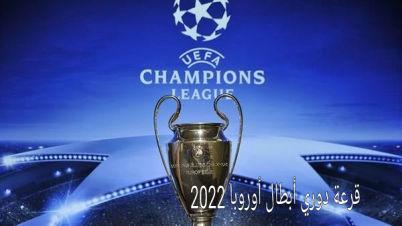 نتيجة قرعة دوري أبطال أوروبا 2022 الموسم الجديد الليلة في إسطنبول