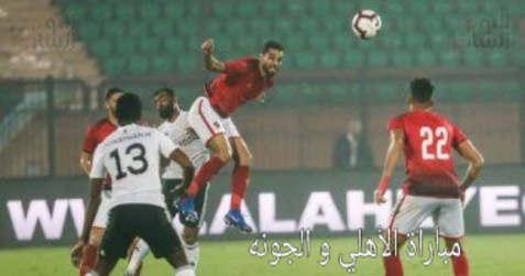 ملخص مباراة الأهلي و الجونه اليوم في الدوري المصري الممتاز
