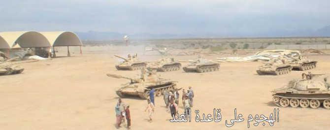 الهجوم على قاعدة العند اليمنية ومقتل العشرات والرئيس هادي يتوعد الحوثيين