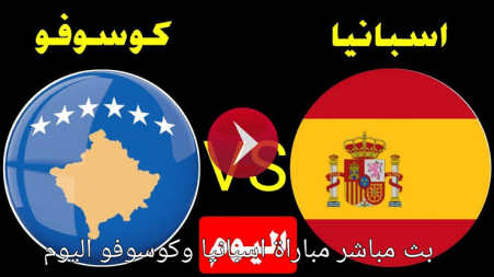 نتيجة مباراة اسبانيا كوسوفو اليوم بث مباشر تصفيات المونديال 2022