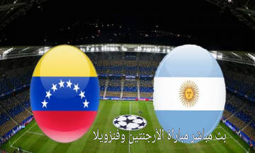ملخص مباراة الأرجنتين وفنزويلا اليوم تصفيات كأس العالم قطر