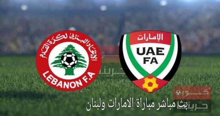نتيجة مباراة الإمارات ولبنان في تصفيات آسيا المؤهلة لكأس العالم