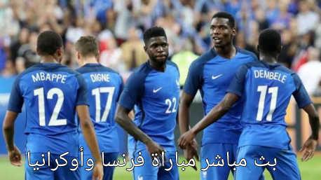 نتيجة مباراة فرنسا وأوكرانيا اليوم تصفيات كأس العالم قطر