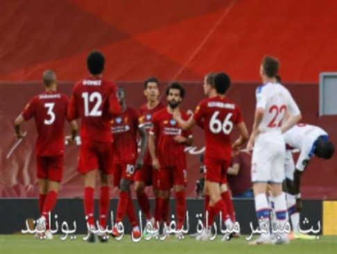 بث مباشر مباراة ليفربول وليدز يونايتد اليوم الأحد في الدوري الإنجليزي الممتاز