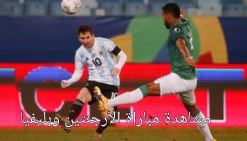 ملخص مباراة الأرجنتين وبليفيا  تصفيات كأس العالم قطر