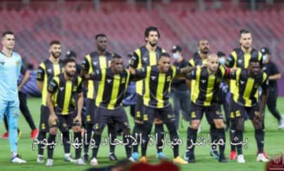 مشاهدة مباراة الاتحاد وأبها اليوم في الدوري السعودي للمحترفين