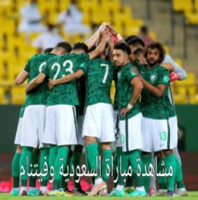 ملخص مباراة منتخب السعودية وفيتنام ضمن تصفيات آسيا لكأس العالم