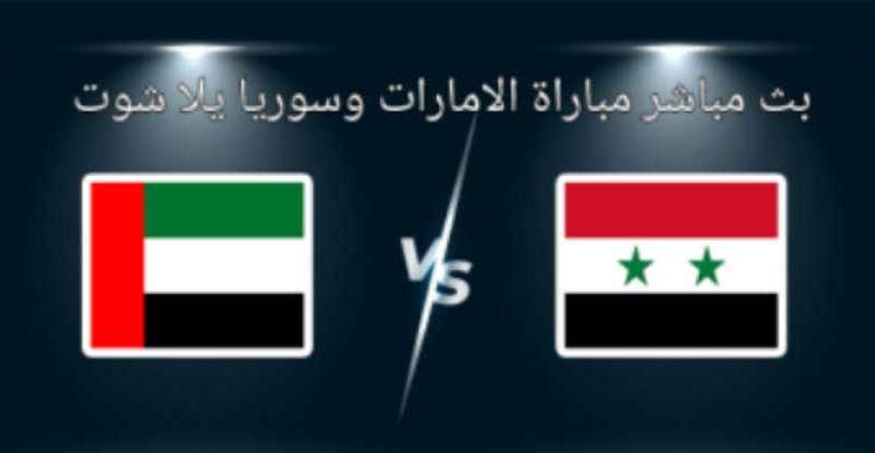 ملخص مباراة الإمارات وسوريا اليوم بث مباشر تصفيات كأس العالم