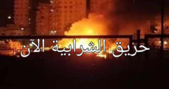 حريق الشرابية الآن النيران تزداد اشتعالا والحماية المدنية ترسل مزيدا من سيارات الإطفاء