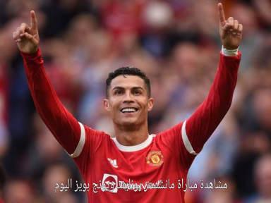 مشاهدة مباراة مانشستر يونايتد ويونج بويز اليوم في دوري أبطال أوروبا يلا شوت