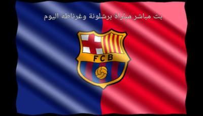 مشاهدة مباراة برشلونة وغرناطة اليوم بث مباشر الدوري الإسباني يلا شوت