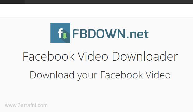 تحميل الفيديوهات من الفيس بوك بجوده Hd عرفني دوت كوم