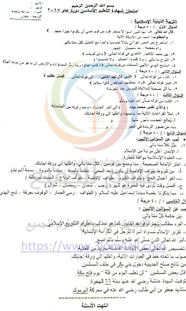 ورقة اسئلة التربية الدينية لكل المحافظات تاسع 2017 في سوريا