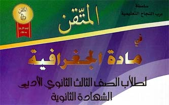 نوطة ملخص كتاب الجغرافيا لطلاب البكالوريا الادبي سوريا