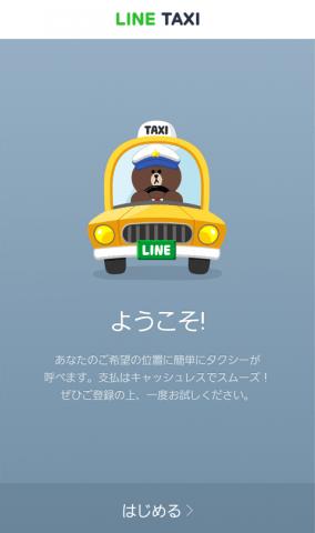 タクシー配車サービス「ラインタクシー(LINE TAXI)」