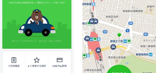 タクシー配車サービス「LINE TAXI」