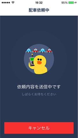 「LINE TAXI」簡単利用ガイド4-配車依頼中