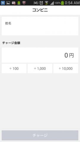 ラインペイ(LINE PAY)チャージ金額入力