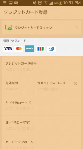 ラインペイ(LINE PAY)で利用可能なカード